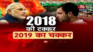 2018 की टक्कर 2019 का चक्कर ! Dastak - AAJTAKTV