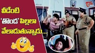 వీడేంటి తొండ పిల్లలా వేలాడుతున్నాడు | Telugu Movie comedy Scenes Back to Back | TeluguOne - TELUGUONE