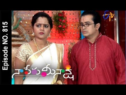 Naa Peru Meenakshi | 1st September 2017| Full Episode No 815 | ETV Telugu | cinevedika.com