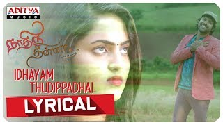 Idhayam Thudippadhai Lyrical | Nadhir Dhinna Tamil Movie | Swarna Babu - ADITYAMUSIC