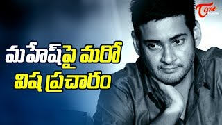 Is Mahesh Promoting Sachin For Money? #FilmGossips - TELUGUONE