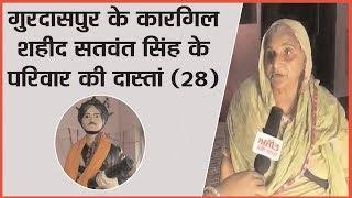 गुरदासपुर के कारगिल शहीद सतवंत सिंह के परिवार की दास्तां