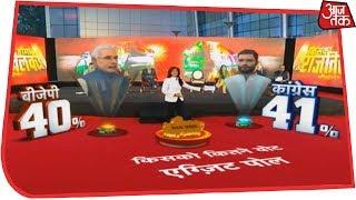 Congress With Slight Edge In Madhya Pradesh; Set To Win 104-122 Seats | AajTak Exit Polls Live - AAJTAKTV