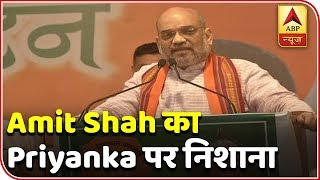 Brother not married, so sister has come: Amit Shah attacks Priyanka Gandhi - ABPNEWSTV