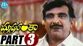 Manasantha Full Movie Part 3 || Sriram, Trisha || Santhosh || Subramanyam Kadiyala || Ilayaraja - IDREAMMOVIES