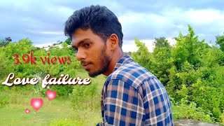 vamsi'S love failure Telugu short film!! directed by Kiran Kumar - YOUTUBE
