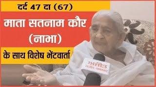 कार्यक्रम दर्द '47' का (67) माता सतनाम कौर जी (नाभा) के साथ विशेष भेंटवार्ता