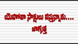 Telugu Christian SKIT (Short film) - Jehovah Witnesses are coming... Be careful - YOUTUBE