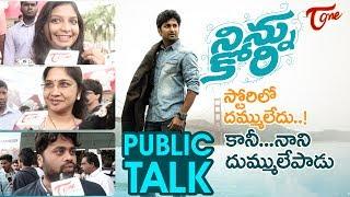 Ninnu Kori Public Talk  | Nani | Aadi Pinisetty | Nivedha Thomas - TELUGUONE