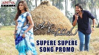 Supere Supere Song Promo || Mama O Chandamama Songs || Ram Karthik, Sana Makbul || Munna Kasi - ADITYAMUSIC