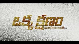 Oka Kshanam | Telugu Short Film | Directed by Paramesh . E - YOUTUBE