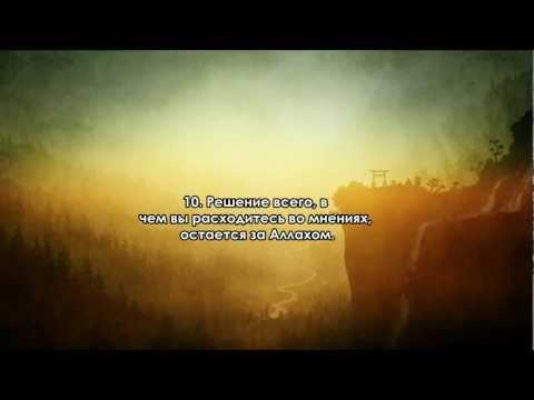 Сура 42. «Аш-Шура» (Совет)