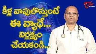 Rheumatoid Arthritis Symptoms And Treatment - TELUGUONE