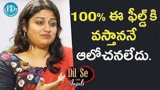 100% ఈ ఫీల్డ్ కి వస్తాననే ఆలోచనలేదు. - Ashrita Vemuganti || Dil Se With Anjali - IDREAMMOVIES