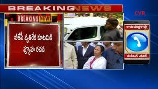 బీజేపీ వ్యతిరేఖ కూటమి | BJP against parties in Karnataka | CVR News - CVRNEWSOFFICIAL
