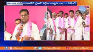 KTR Speech After Vanteru Pratap Reddy Join TRS Party At Pragathi Bhavna | Hyderabad | iNews - INEWS