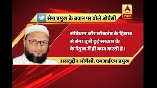 Army Chief should not interfere in political matters, tweets Asaduddin Owaisi - ABPNEWSTV