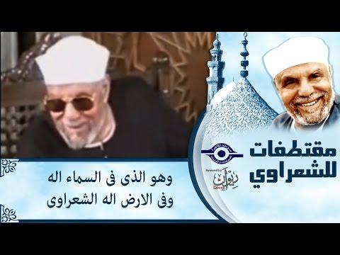 الشيخ الشعراوي | وهو الذى فى السماء اله وفى الارض اله - الشيخ الشعراوي
