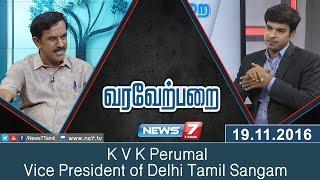 K V K Perumal – Vice President of Delhi Tamil Sangam in Varaverpparai | News7 Tamil