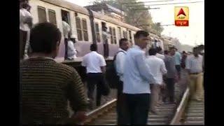 Twarit: Job aspirants stall train services between Matunga and Dadar stations in Mumbai - ABPNEWSTV