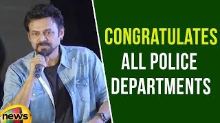 Actor venkatesh Congratulates All Police Departments | BHAROSA 2ND ANNIVERSARY | Mango News - MANGONEWS