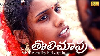 TOLICHOOPU-Latest Telugu Short Film Trailer-Directed By Pasi Verpula | Easy Cinema Studios | #EC - YOUTUBE