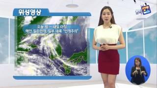 [날씨정보] 06월 19일 11시 발표_수화방송