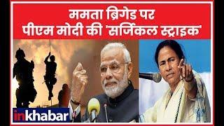 Mamata ब्रिगेड पर PM मोदी की 'सर्जिकल स्ट्राइक' - ITVNEWSINDIA