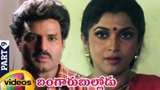Bangaru Bullodu Telugu Movie   Balakrishna   Raveena Tandon   Ramya Krishna   Part 10   Mango Videos - MANGOVIDEOS