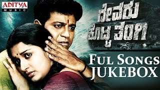 Devaru Kotta Thangi Kannada Movie Full Songs II Jukebox - ADITYAMUSIC
