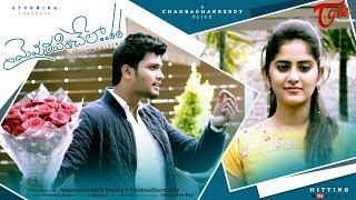 Maimarapinchela | Telugu Short Film Valentine Teaser | Directed by Chakradhar Reddy | TeluguOne - TELUGUONE