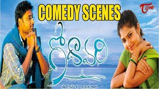 అందమైన గోదావరి కామెడీ బ్యాక్ టు బ్యాక్ | Telugu Comedy Videos | NavvulaTV - NAVVULATV