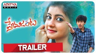 Premajanta Trailer || Ram Praneeth, Sumaya || NikhileshThogari - ADITYAMUSIC
