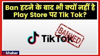 Madras High Court lifts ban on TikTok app in India; मद्रास हाई कोर्ट ने हटाया टिकटॉक से बैन - ITVNEWSINDIA