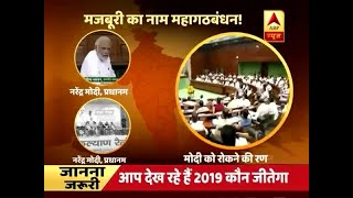 CWC Meet: P Chidambaram Outlined A Formula To Win 300 Seats In 2019 Lok Sabha Elections | ABP News - ABPNEWSTV