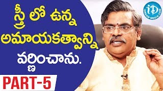 Lyricist Sirivennela Seetaramasastri Exclusive Interview - Part #5 || Koffee With Yamuna Kishore - IDREAMMOVIES