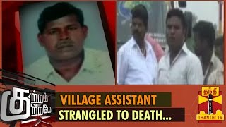 "Kutram Kutrame 25/10/2014 ""Village Assistant Strangled to Death"" – Thanthi TV Show"