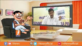 Dada Satires on Minister Devineni Uma Over Comments On YS Jagan | Pin Counter | iNews - INEWS