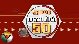 50 news in 30 minutes 24-04-2017 Puthiya Thalaimurai tv News