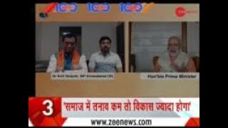 PM Modi video interacts with BJP MPs, MLAs through NaMo app - ZEENEWS