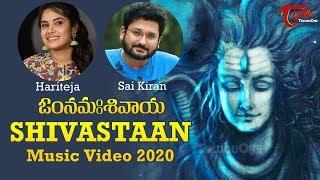 Shivaratri 2020 Song | Shivastaan Music Video | Hari Teja, Sai Kiran | TeluguOne - TELUGUONE