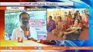 ఐ న్యూస్ మరియు పతంజలి యోగాపీఠ్ ఆధ్వర్యంలో ఆరోగ్యమస్తు కార్యక్రమం  In Nellore | iNews - INEWS