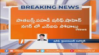 NIA Search Oretration For Suspected Extremists At Old City | Hyderabad | iNews - INEWS