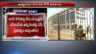 #YSJaganAttack Case : AP Govt To File Petition in High Court Against NIA | CVR News - CVRNEWSOFFICIAL