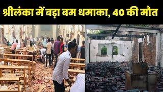 Blasts in Sri Lanka Churches: श्रीलंका के कोलंबो में 4 चर्च में बम धमाके, 42 लोगों की मौत, 80 घायल - ITVNEWSINDIA