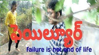 FAILURE TELUGU SHORT FILM ||| BY PALASAPURAM DEVELOPERS...... - YOUTUBE