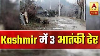 3 terrorists killed in an encounter in J&K's Baramulla - ABPNEWSTV