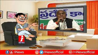 Dada Punches On V Hanumantha Rao Over His Comments On BC Reservations | Pin Counter | iNews - INEWS