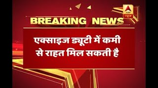 Government may reduce excise duty on Petrol and Diesel: sources - ABPNEWSTV