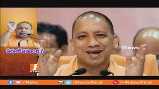 Yogi Adityanath's Recent Slew Of Controversies On Changing Names In Uttar Pradesh  | iNews - INEWS